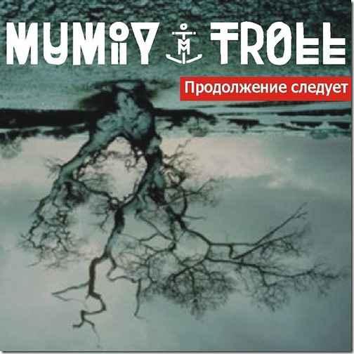 Новый альбом Мумий Тролль оказался первоапрельской шуткой