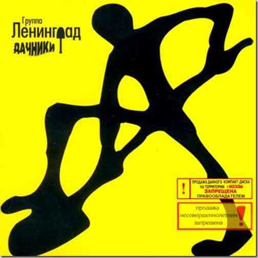 5--Ленинград-дачники